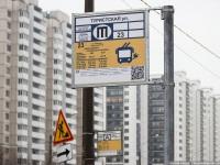 Санкт-Петербург. Аншлаг остановки нового участка трассы 23-го троллейбусного маршрута «Туристская улица»