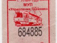 Улан-Удэ. Трамвайный билет