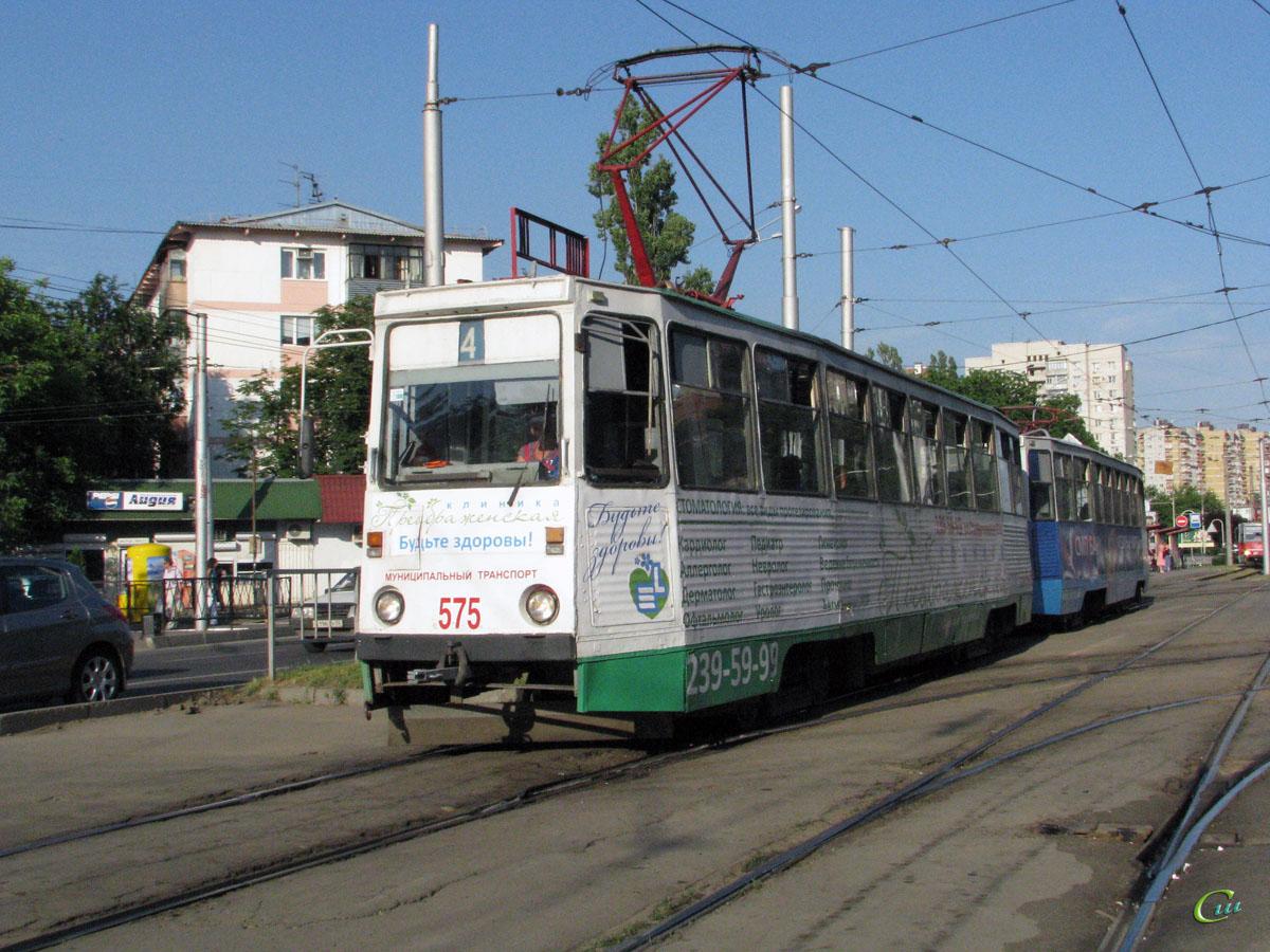 Краснодар. 71-605 (КТМ-5) №575