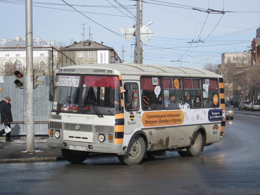 Курган. ПАЗ-32054 у350ко