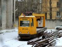 Санкт-Петербург. ТК-28А №РТ-50