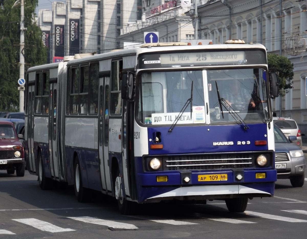 Екатеринбург. Ikarus 283.10 ар109