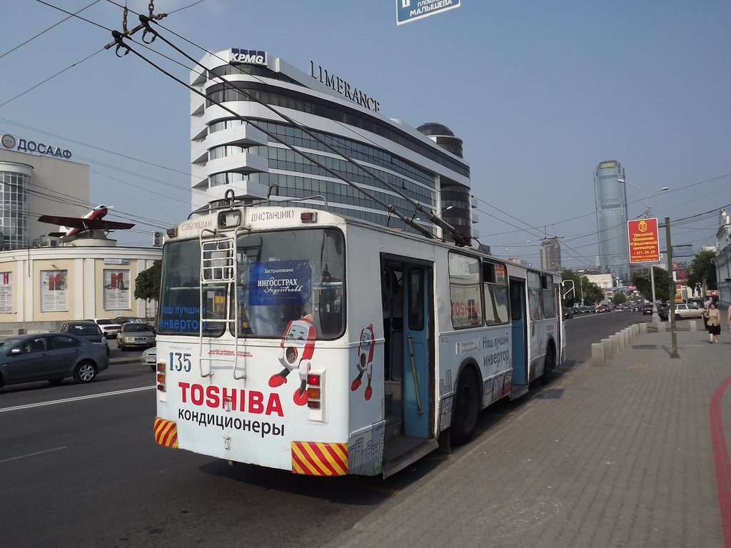 Екатеринбург. ЗиУ-682Г00 №135
