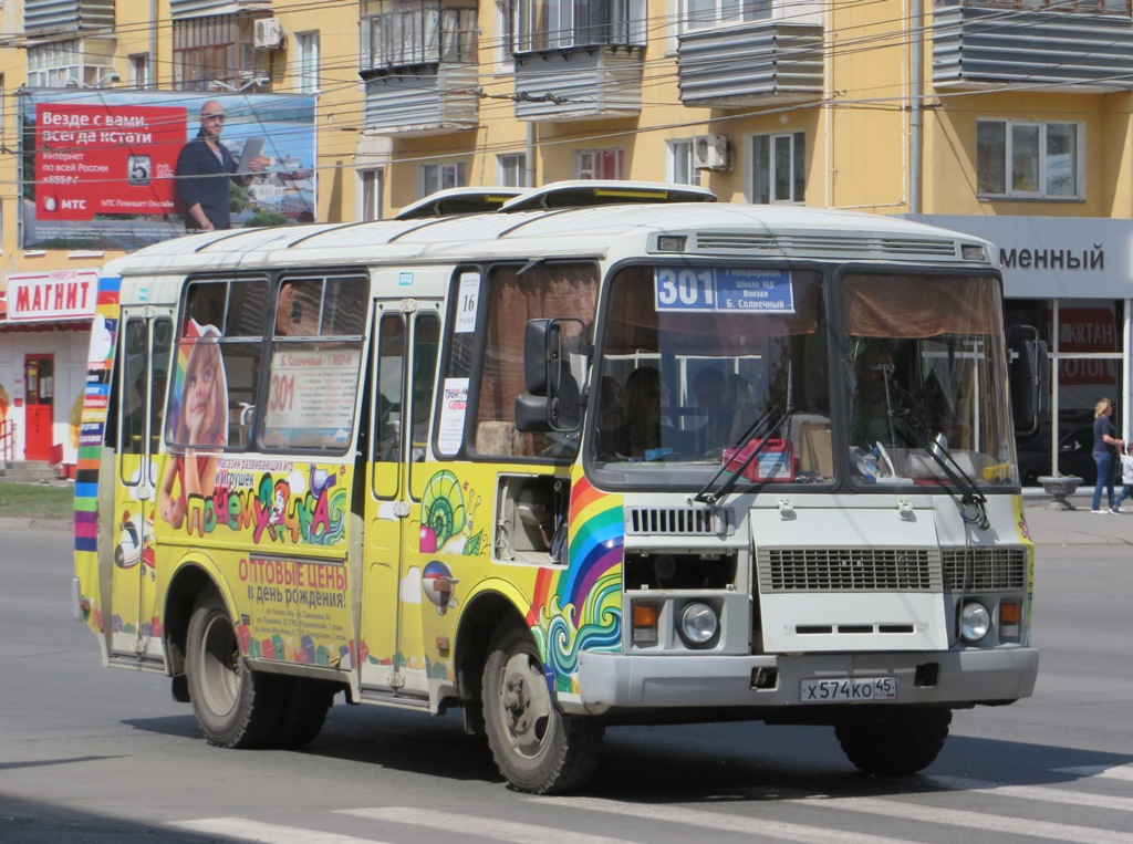 Курган. ПАЗ-32054 х574ко