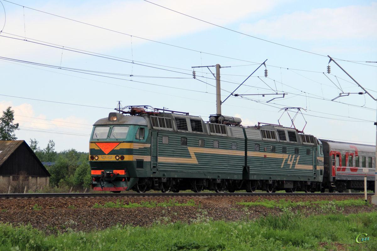 Ростов. ЧС7-137