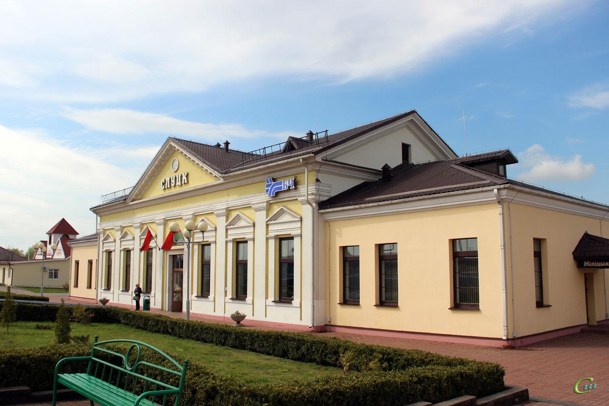 Слуцк. Железнодорожный вокзал, станция Слуцк
