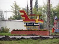Старый Оскол. Эмблема ОАО «Скоростной трамвай»
