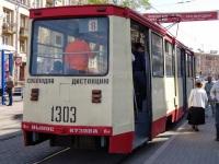 Челябинск. 71-605 (КТМ-5) №1303