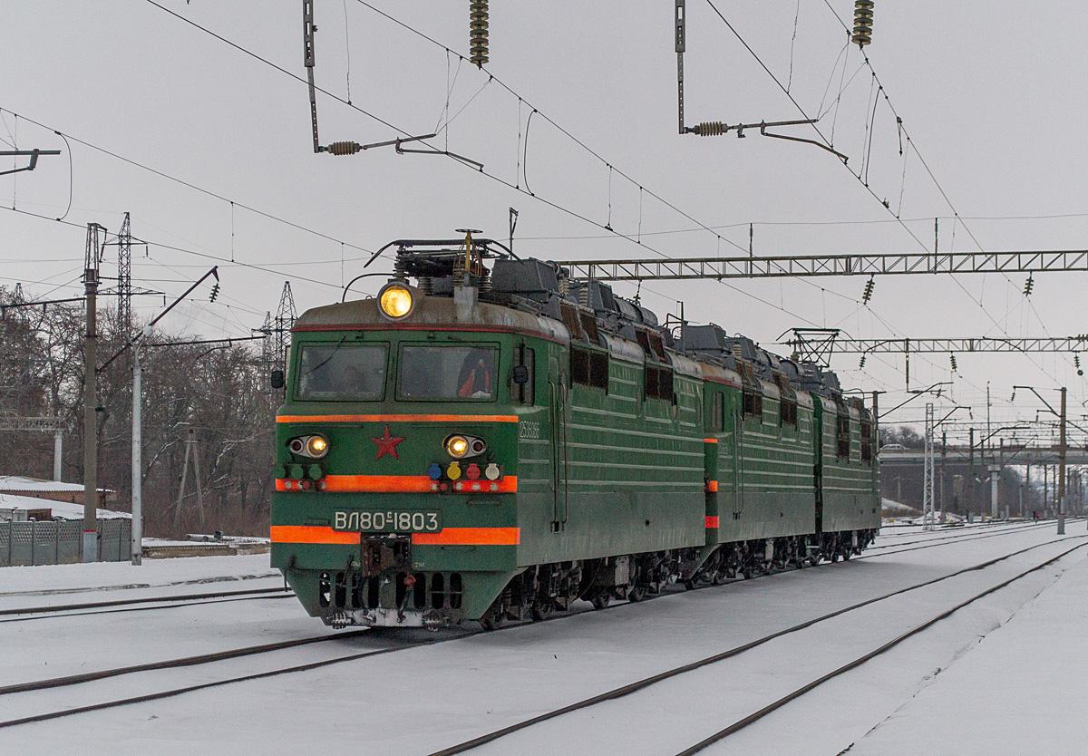 Таганрог. ВЛ80с-1803