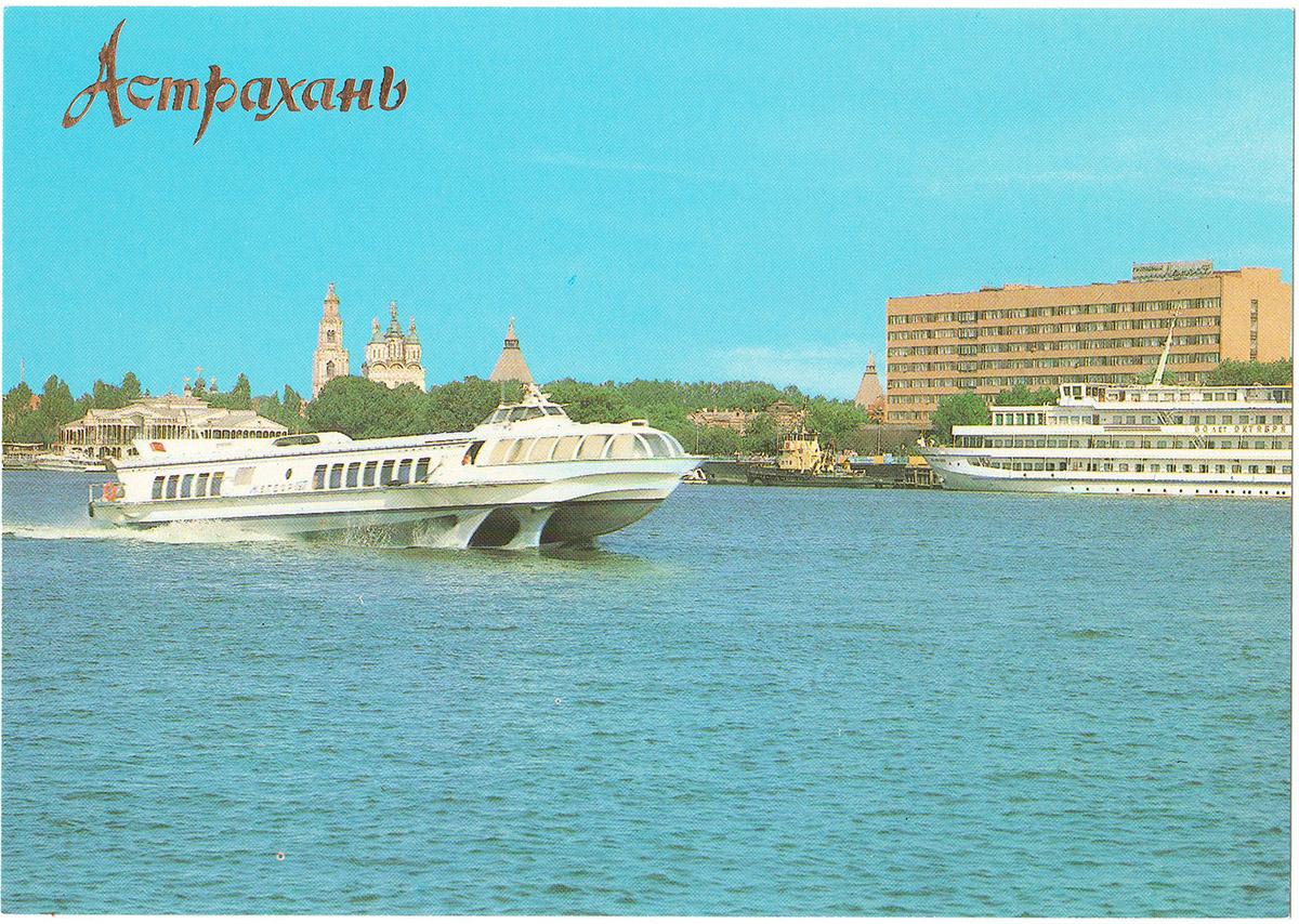 Астрахань. Пассажирский теплоход на подводных крыльях Метеор-197