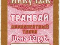 Иркутск. Билет на одну поездку в трамвае