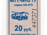 Чита. Билет на одну поездку в троллейбусе