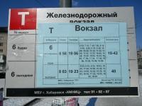 Хабаровск. Расписание движения трамваев маршрута № 6 по конечной станции Вокзал в направлении питомника имени Лукашова