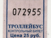 Троллейбусный билет
