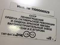 Санкт-Петербург. Ем-501-6929