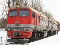 Москва. 2М62У-0123