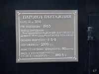 Киев. Л-3191