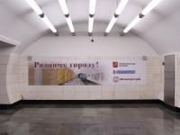 Москва. Метро - родному городу! Плакат в переходе станции Окружная