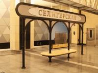 Москва. Станция Селигерская, Любли́нско - Дми́тровская линия