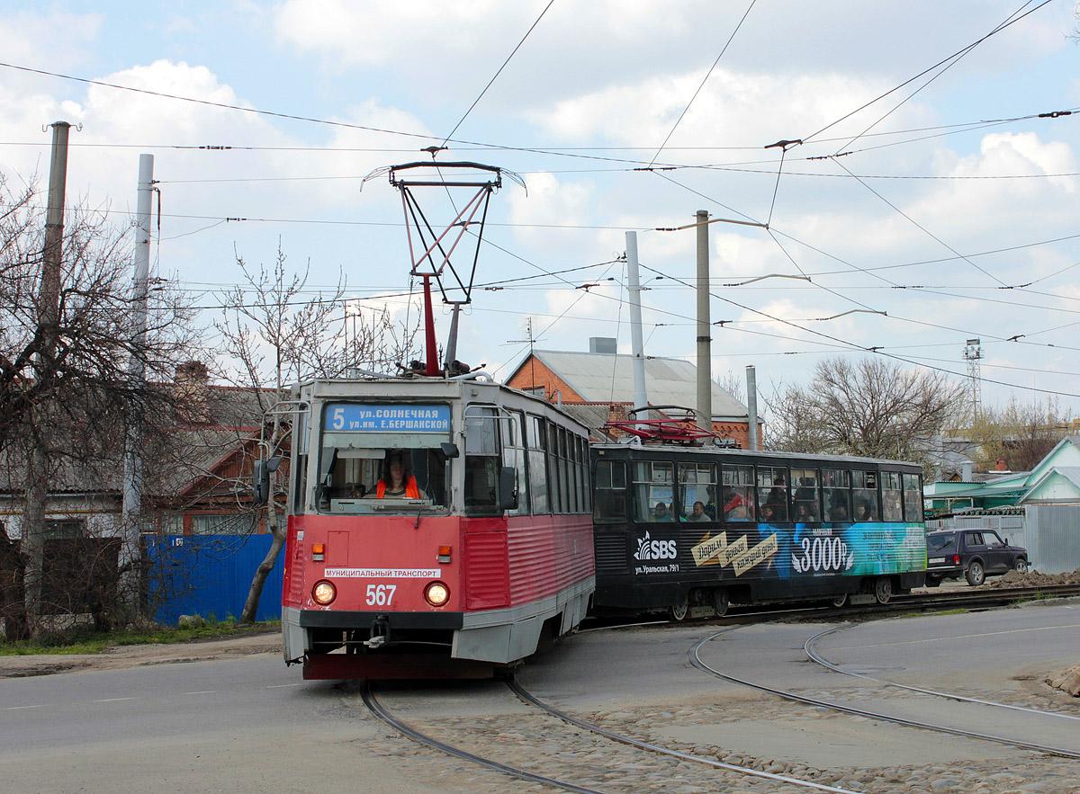 Краснодар. 71-605 (КТМ-5) №337, 71-605 (КТМ-5) №567