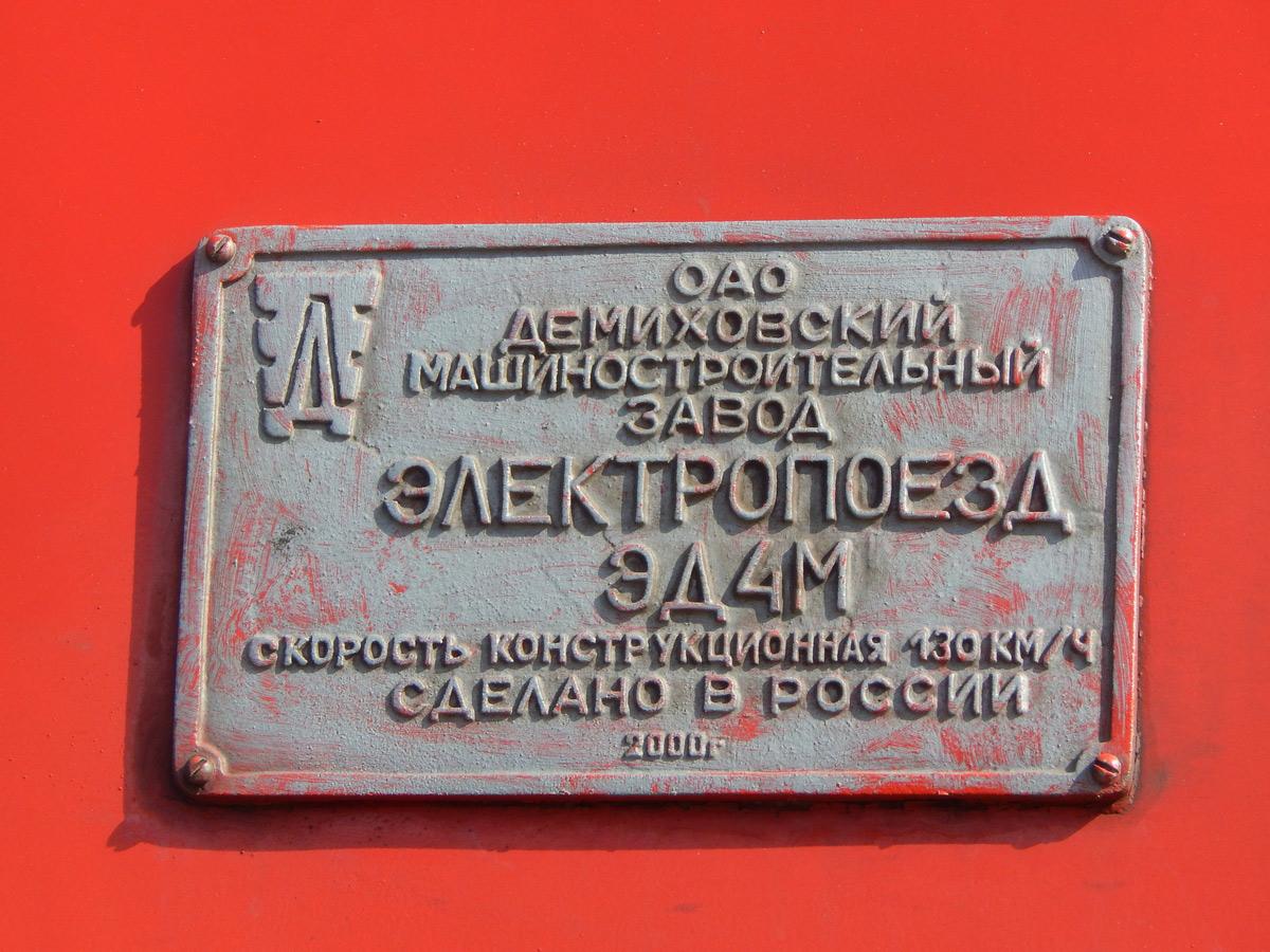Тюмень. ЭД4М-0044