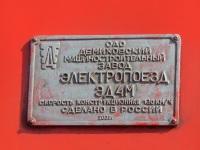 ЭД4М-0044