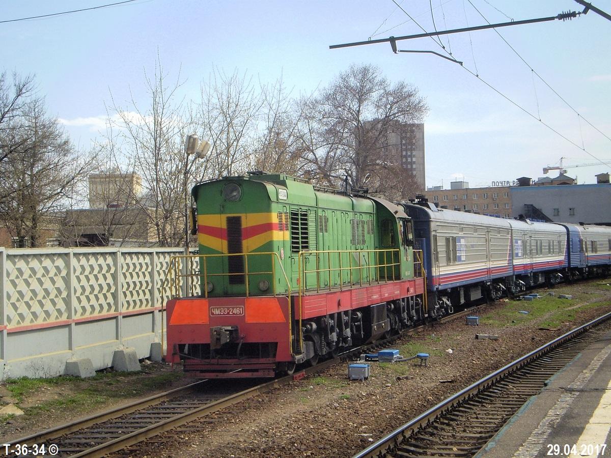 Москва. ЧМЭ3-2461