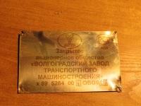 Пенза. ВЗТМ-5284 №2484
