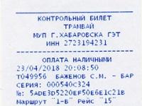 Хабаровск. Контрольный билет на трамвай