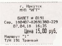 Иркутск. Трамвайный билет МУП ИГТ, цена 15 рублей