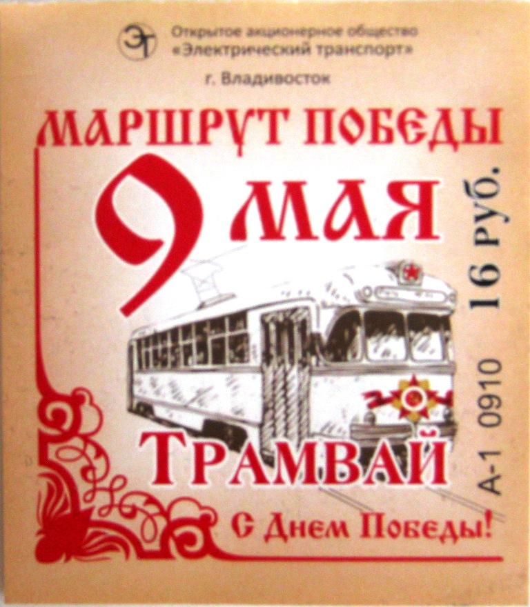 Владивосток. Праздничный билет на 1 поездку в трамвае и троллейбусе 9 мая 2018 года