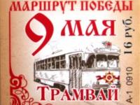 Праздничный билет на 1 поездку в трамвае и троллейбусе 9 мая 2018 года