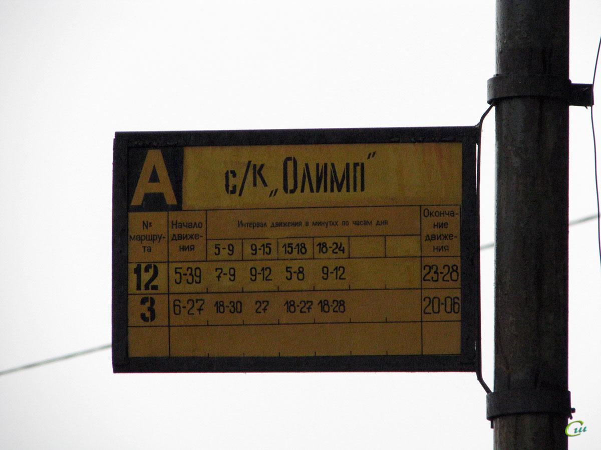 Рыбинск. Табличка на остановке С/к Олимп