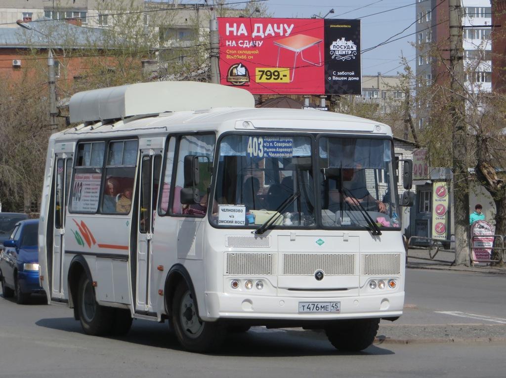 Курган. ПАЗ-32054 т476ме