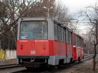 Краснодар. 71-605 (КТМ-5) №300