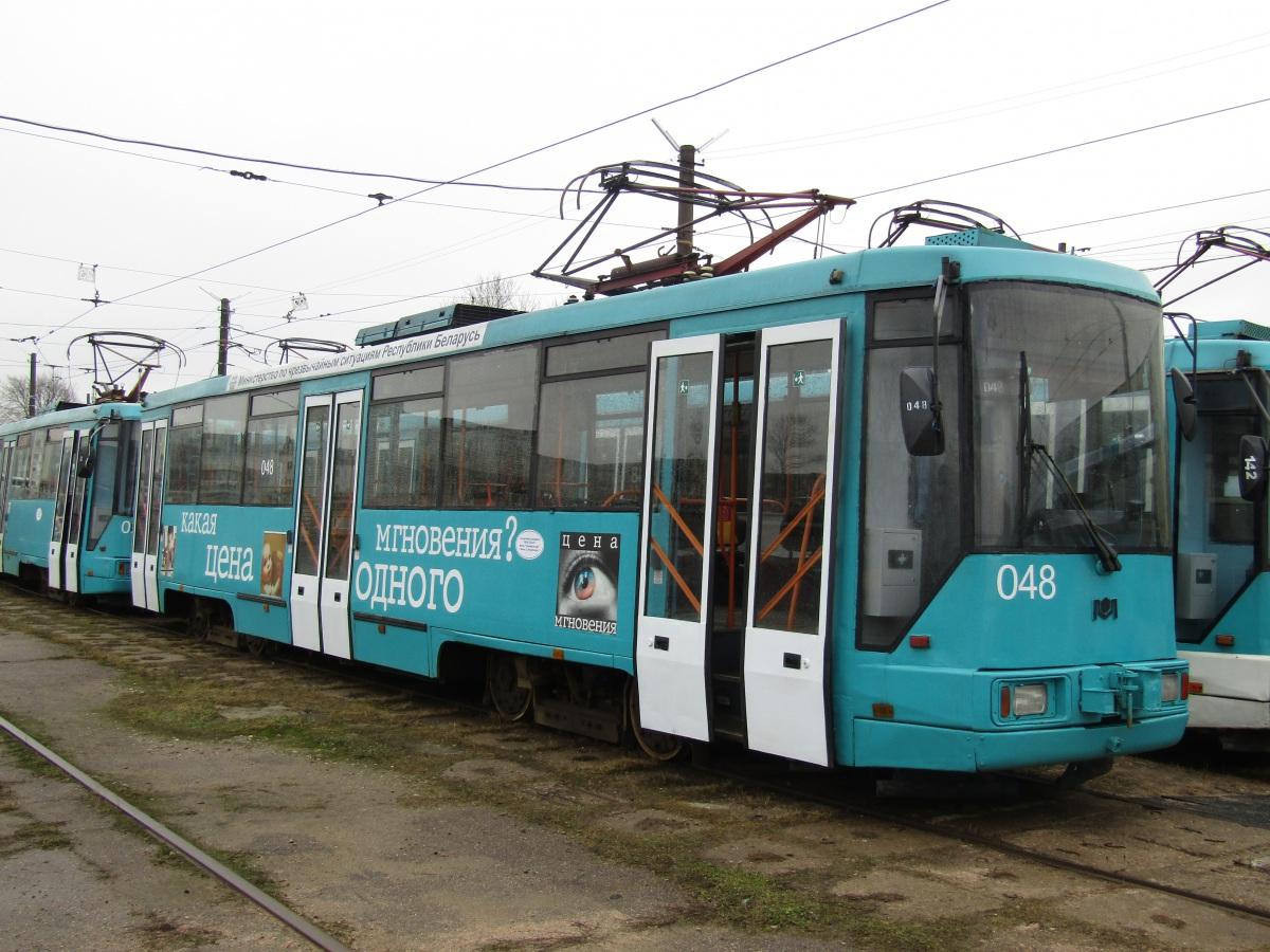 Минск. АКСМ-60102 №048