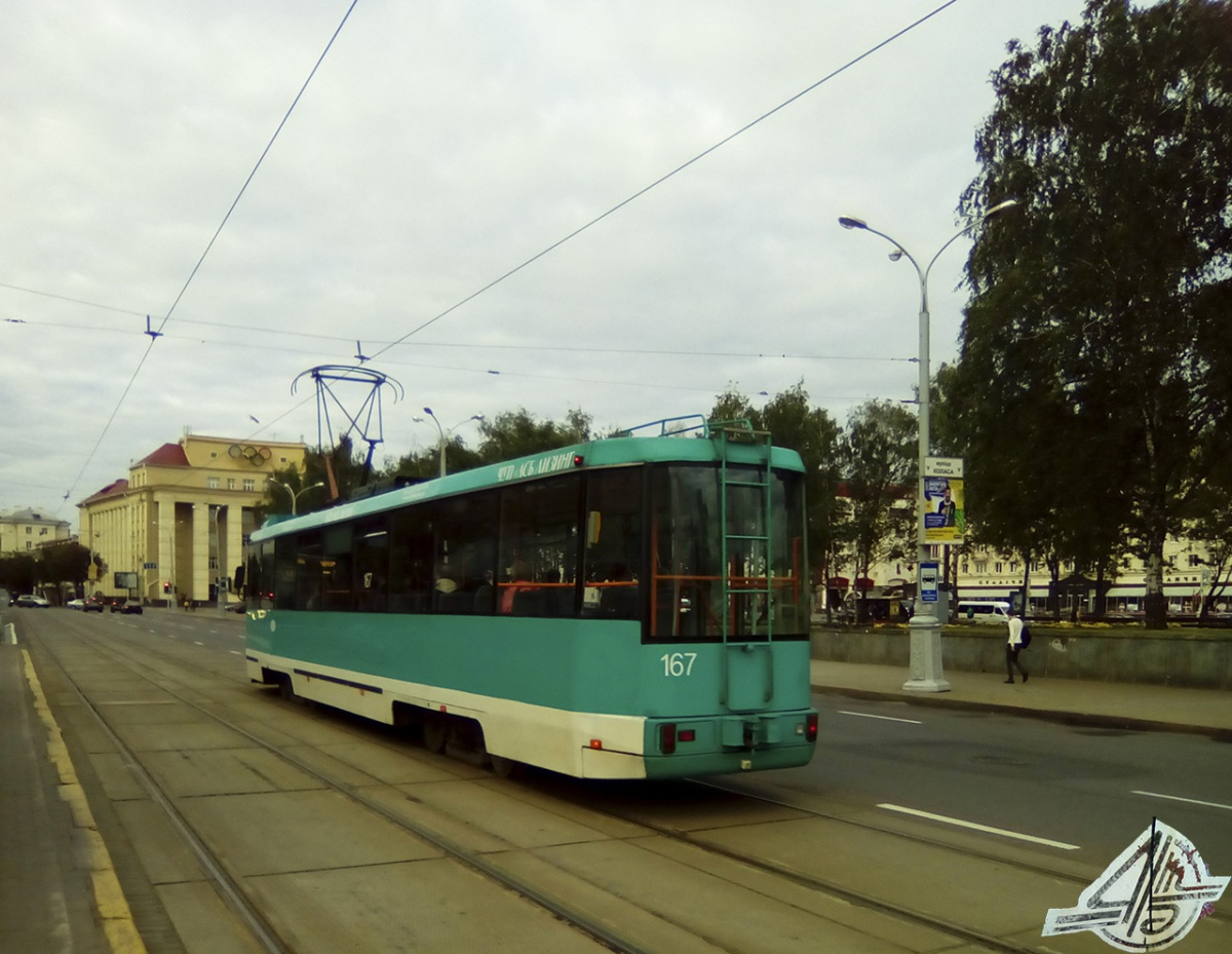 Минск. АКСМ-60102 №167