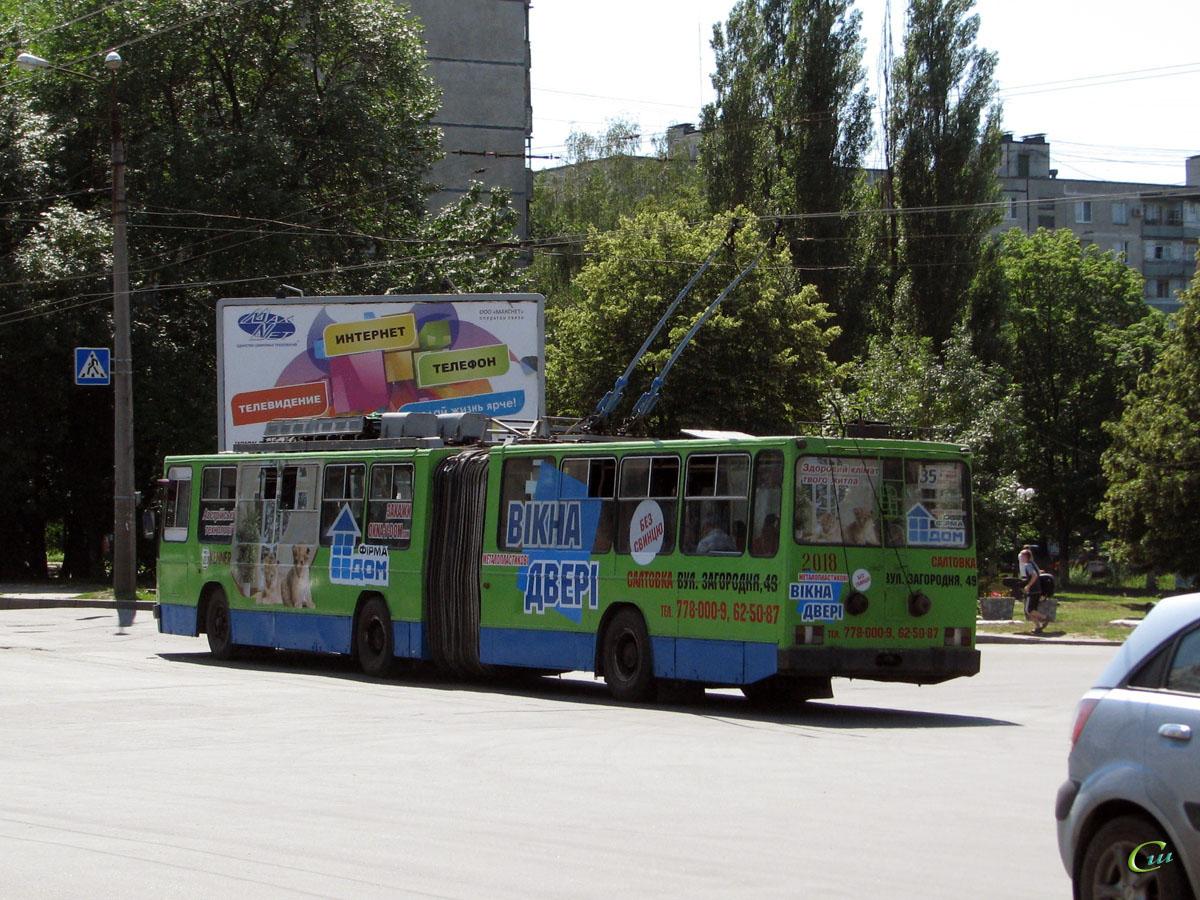 Харьков. ЮМЗ-Т1 №2018