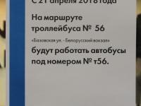 Москва. Объявление о закрытии троллейбусного маршрута № 56