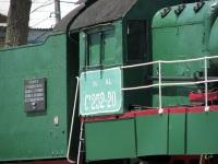 Батайск. Су-252-20