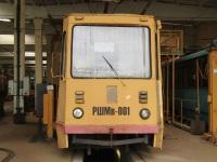 РШМв-1 №РШМв-001