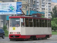 Челябинск. 71-605* мод. Челябинск №1362