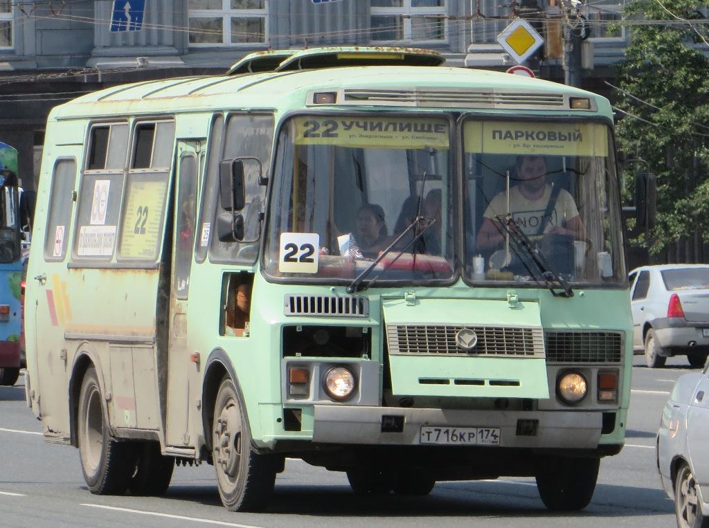 Челябинск. ПАЗ-32053 т716кр