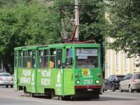 Челябинск. 71-605А (КТМ-5А) №2167