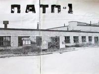 Курган. Административное здание ПАТП-1