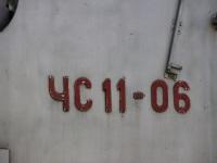 ЧС11-06