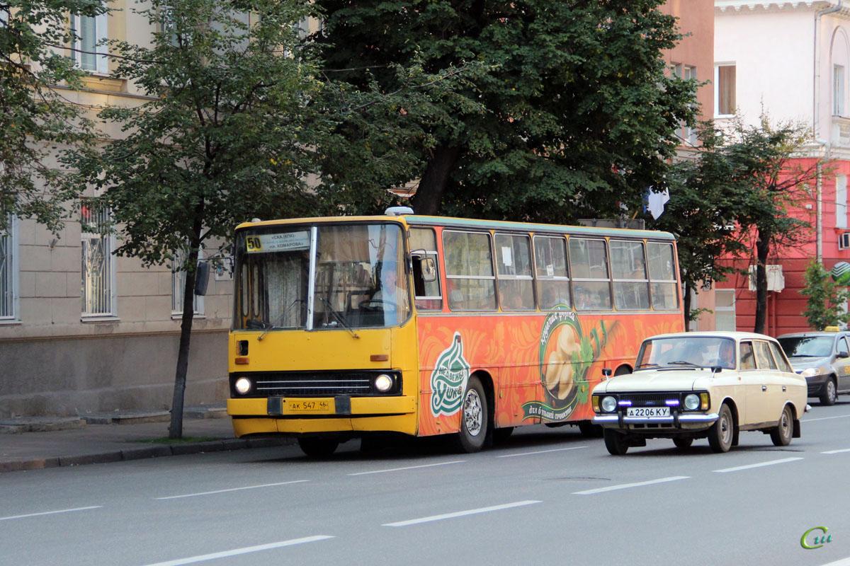 Курск. Ikarus 260.50 ак547