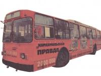 Челябинск. ЗиУ-682Г00 №2475