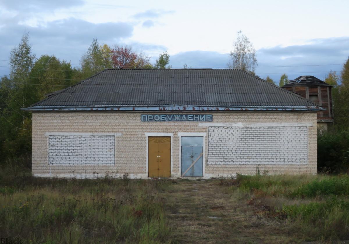 Сухиничи. Закрытое здание вокзала бывшей станции Пробуждение