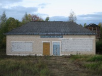 Закрытое здание вокзала бывшей станции Пробуждение